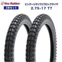 2本セット VEE RUBBER製 2.75-17 TT ビンテージタイヤ / ブロックタイヤ ハンターカブ CT125 クロスカブ110