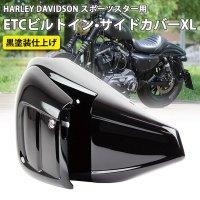 取り寄せ HARLEY DAVIDSON ハーレー スポーツスター (07-13年/14-17年)用  ETCビルトイン・サイドカバー XL 黒塗装仕上げ