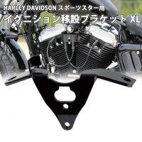 取り寄せ HARLEY DAVIDSON ハーレー スポーツスター (07-18年)用  イグニション移設ブラケット XL ブラック