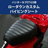 TWR製 ハンターカブ CT125用 ローダウンカスタムパイピングシート(ブラックパイピング) カスタムシート カブシート