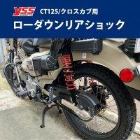 YSS製 HONDA CT125/クロスカブ用ローダウンリアショック 2cmローダウン サスペンション リアサス