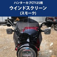 ハンターカブ CT125用 ウインドシールド ウインドスクリーン(スモーク) バイク用品 バイク アクセサリー 二輪 バイク カスタム