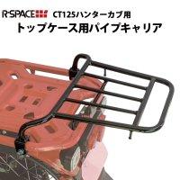 送料無料 WOOILL HONDA CT125 ハンターカブ用 ミドルキャリア トップケース用パイプキャリア  JA55 ウーイル