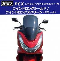 予約5/7頃出荷 PCX(JK05)/PCX160(KF47)用ウインドロングシールド/ウインドロングスクリーン(スモーク) PCX21M PCXe:HEV対応  改造 風除け ツーリング パーツ