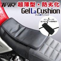 送料無料 ゲル内蔵 防水 バイク シート ジェルクッション レザー SL TWR製 100% V3S 使用 GEL LA CUSHION  汎用品 防水 ゲル内蔵 カブ モンキー