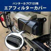 送料無料 HONDA ハンターカブ CT125用 エアフィルターカバー バイク用品 バイク アクセサリー 二輪 バイク カスタム カバー