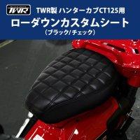 TWR製 ハンターカブ CT125用 ローダウンカスタムシート(ブラック/チェック)カスタムシート カブシート