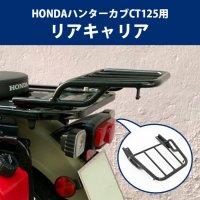 HONDAハンターカブCT125用リアキャリア オートバイ オフロード 林道 ツーリング バイク用品 タンデム リアボックス バイク用品 簡単装着