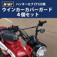 【取り寄せ約1ヶ月〜】HONDA ハンターカブ CT125用 TWR製 ウインカーカバーガード 4個セット バイク用品 バイク アクセサリー 二輪 バイク カスタム ガード