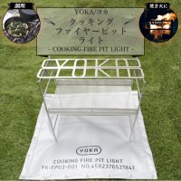 YOKA クッキング ファイヤー ピット ライト COOKING FIRE PIT LIGHT<img class='new_mark_img2' src='https://img.shop-pro.jp/img/new/icons61.gif' style='border:none;display:inline;margin:0px;padding:0px;width:auto;' />