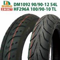2本セット DURO製 DM1092 90/90-12 54L・(HF296A)100/90-10 TL アドレス125用 前後タイヤ セット アドレス