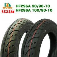 予約10/15頃出荷 DURO製タイヤ アドレスV125前後セット スズキ ADDRESS V125等に (90/90-10・100/90-10)