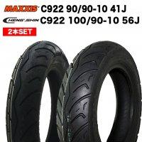 2本SET MAXXIS製 C922 90/90-10  CHENGSHIN製 HONDA LEAD純正採用 タイヤ C922 100/90-10 56J アドレスV125