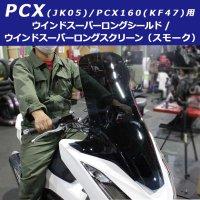 送料無料 TWR製 PCX(JK05)/PCX160(KF47)用ウインドスーパーロングシールド/ウインドスーパーロングスクリーン(スモーク) PCX21M PCXe:HEV対応