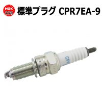 NGK標準プラグ CPR7EA-9 PCX スウィッシュ アドレス110