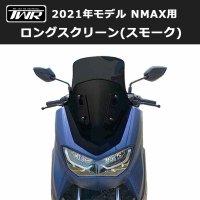 送料無料 TWR製 2021年モデル NMAX用ロングスクリーン(スモーク)2021年国内モデルに対応! ツーリング 通勤 風除け ヤマハ YAMAHA <img class='new_mark_img2' src='https://img.shop-pro.jp/img/new/icons1.gif' style='border:none;display:inline;margin:0px;padding:0px;width:auto;' />