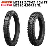 KTM フリーライド250/350純正採用 MAXXIS製 M7319 2.75-21/ M7320 4.00R18 2本セット セローカスタム仕様 ブロックタイヤ
