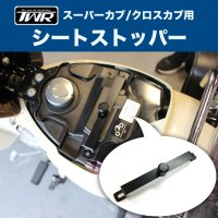 TWR製 カブ用シートストッパー 純正/カスタムシートにも使用可能!!スーパーカブ/クロスカブ用<img class='new_mark_img2' src='https://img.shop-pro.jp/img/new/icons61.gif' style='border:none;display:inline;margin:0px;padding:0px;width:auto;' />