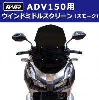 送料無料 TWR製 ADV150用ウィンドミドルスクリーン(スモーク)改造 風除け ツーリング HONDA スクリーン 取り付け簡単 カスタムパーツ