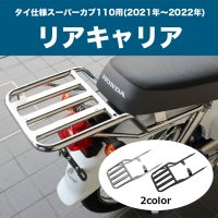 2021年 タイ仕様 スーパーカブ110用リアキャリア オートバイ ツーリング バイク用品 タンデム リアボックス バイク用品 簡単装着 タンデムシート併用<img class='new_mark_img2' src='https://img.shop-pro.jp/img/new/icons29.gif' style='border:none;display:inline;margin:0px;padding:0px;width:auto;' />