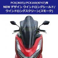 【取り寄せ約1ヶ月~】NEWデザイン  PCX(JK05)/PCX160(KF47)用 ウインドロングシールド/ウインドロングスクリーン(スモーク) PCX21M PCXe:HEV対応
