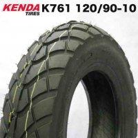 KENDA製 [純正採用] (K761) 120/90-10 ズーマー/ビーウィズ/VOX等 フロントタイヤ