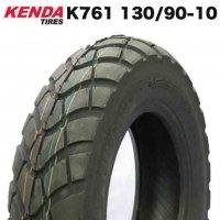 KENDA製タイヤ【純正採用】K761 130/90-10 ズーマー/B'WS等 リアタイヤ ブロックタイヤ