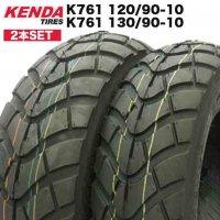 [2本SET] 純正採用 KENDA製 (K761) 120/90-10・130/90-10 ズーマー/BW'S100 フロント・リアタイヤ前後セット