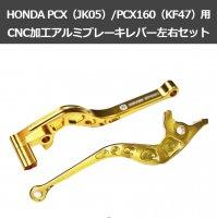 【取り寄せ約1ヶ月~】HONDA PCX(JK05)/PCX160(KF47)用CNC加工アルミブレーキレバー左右セット(全4色) ADV150にも使用可能!