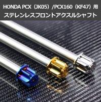 【取り寄せ約1ヶ月~】HONDA PCX(JK05)/PCX160(KF47)用ステンレスフロントアクスルシャフト(全3色)