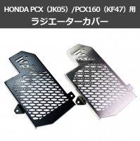 【取り寄せ約1ヶ月~】HONDA PCX(JK05)/PCX160(KF47)用ラジエーターカバー(全2色)