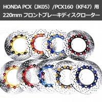 【取り寄せ約1ヶ月~】HONDA PCX(JK05)/PCX160(KF47)用220mm フロントブレーキディスクローター(全9色)