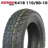 KENDA製タイヤ K418 110/90-10 4PR  GEAR50 ギア50 リアタイヤ FREEWAY フリーウェイ フロントタイヤ ブロックタイヤ