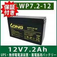 【保証書付き】Smart-UPSバッテリー 蓄電器用バッテリー 小型シール鉛蓄電池 12V7.2Ah WP7.2-12 APC / ユタカ電機 / BKProUPS / Smart-UPS