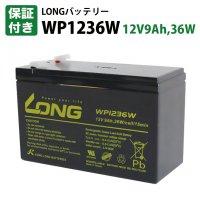 【保証書付き】送料無料 Smart-UPS・無停電電源装置・蓄電器用バッテリー完全密封型鉛蓄電池(12V9Ah)WP1236W  APC / ユタカ電機 Smart-UPS