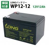【保証書付き】UPS・溶接機 各種(12V12Ah)WP12-12 バッテリー 溶接機 ナノアーク Z6000-BT12 / BKPro500 APC Smart-UPS1000