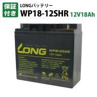 【保証書付き】UPS・溶接機・電動カート・セニアカー各種 (12V18Ah) WP18-12SHR バッテリー