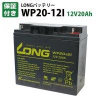 【保証書付き】UPS・溶接機・電動カート・セニアカー各種(12V20Ah)WP20-12I バッテリー