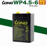 【保証書付き】UPS 緊急照明 子供用電動自動車用バッテリー 小型シール鉛蓄電池 (6V4.5Ah) WP4.5-6