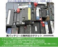 【単品購入不可】 廃バッテリー無料処分券 必ずバッテリーと一緒にご購入ください!!!
