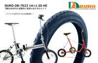 DURO製 DB-7023 14×1.50 2本セット 電動自転車用 / スポーツタイヤとしても使用可能!