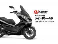 海外HONDA純正カスタムパーツ H2C製PCX125/150用ウインドシールド/ウインドスクリーン(スモーク)