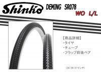 取り寄せ SHINKO製タイヤ DEMING SR078  WO L/L