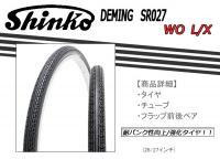 SHINKO製タイヤ DEMING WO L/X 耐パンク性向上/強化タイヤ!!