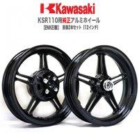 kawasaki KSR110用 純正アルミホイール ENKEI製 前後2本セット(12インチ)【KSR110】【カワサキ】【アルミホイール】