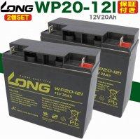 【保証書付き】2個セット UPS・溶接機・電動カート・セニアカー各種(12V20Ah) WP20-12I バッテリー