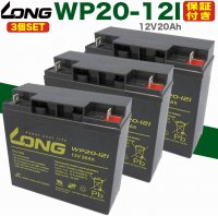【保証書付き】3個セット UPS・溶接機・電動カート・セニアカー各種(12V20Ah) WP20-12I バッテリー