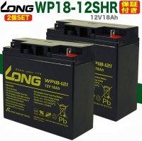 【保証書付き】2個セット UPS・溶接機・電動カート・セニアカー各種 (12V18Ah) WP18-12SHR バッテリー キシデン工業 ウェイティ BW-150DBX
