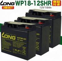 【保証書付き】3個セット UPS・溶接機・電動カート・セニアカー各種 (12V18Ah) WP18-12SHR バッテリー スズキッド スズキッド溶接機