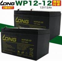 【保証書付き】2個セット UPS・溶接機 各種(12V12Ah)WP12-12 バッテリー 溶接機 ナノアーク Z6000-BT12 / BKPro500 APC